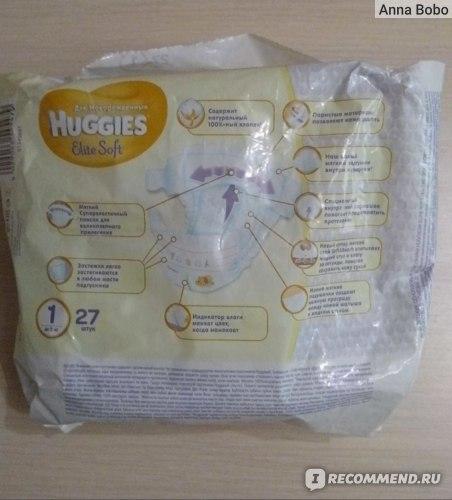 """Подгузники Huggies Elite Soft """"1"""""""