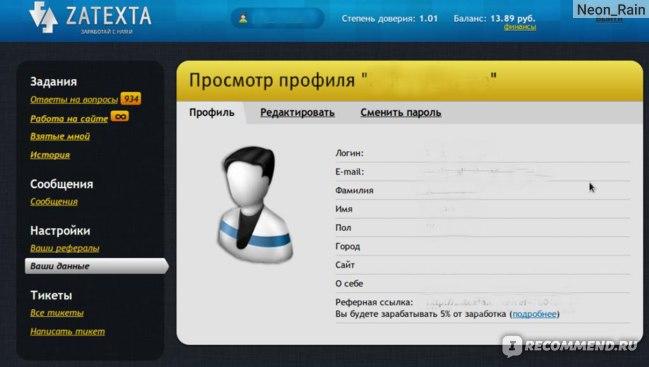 ZATEXTA.COM фото