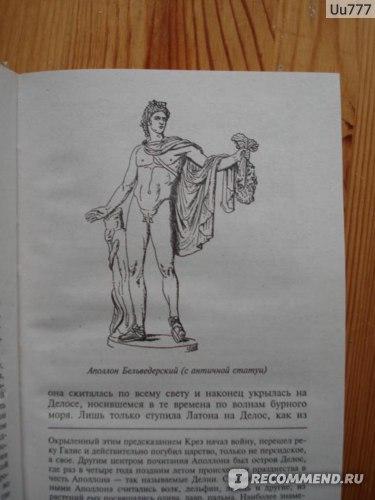 Легенды и мифы древней Греции. Николай Кун фото