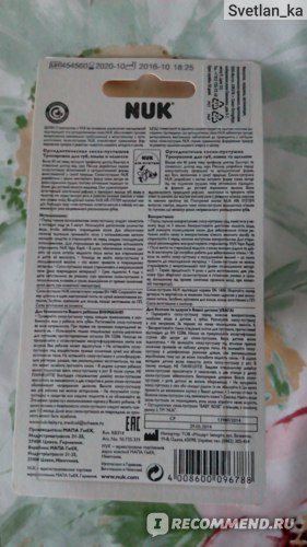 Полная информация о соске-пустышке на двух языках