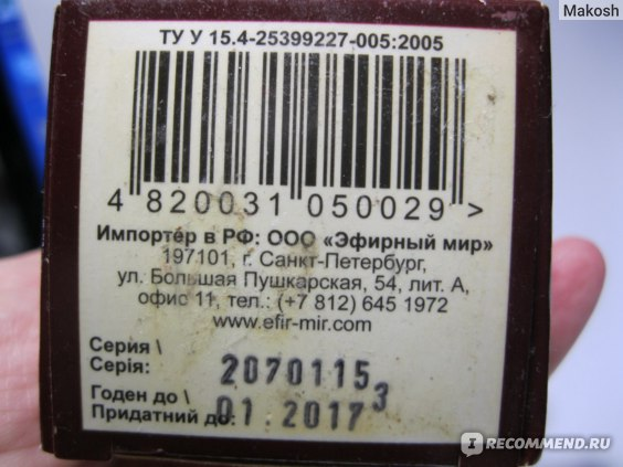 Масло косметическое Ароматика Масло виноградных косточек фото