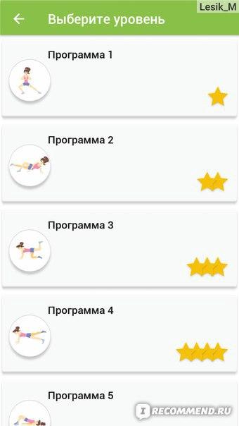 """Приложение для Android """"Красивая попа, ноги и бедра"""" фото"""