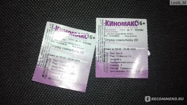 Наши билеты