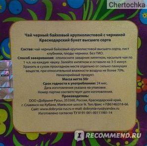 Чай Добрыня-Русь Краснодарский букет  фото
