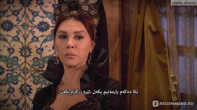 Великолепный век Айше Хафса Валиде Султан