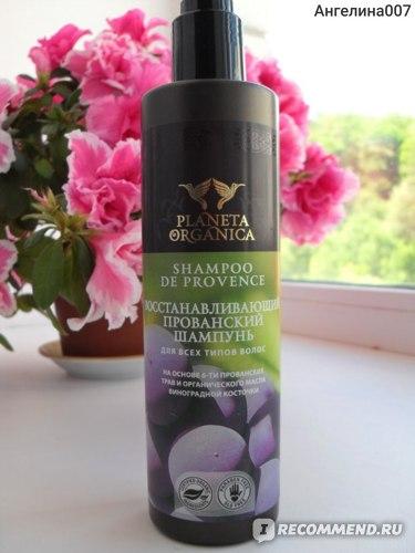 Восстанавливающий прованский шампунь PLANETA ORGANICA для всех типов волос фото
