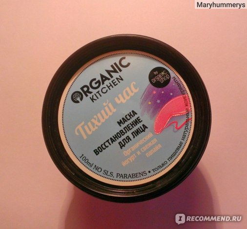 """Маска восстановление для лица Organic Kitchen """"Тихий час"""" фото"""