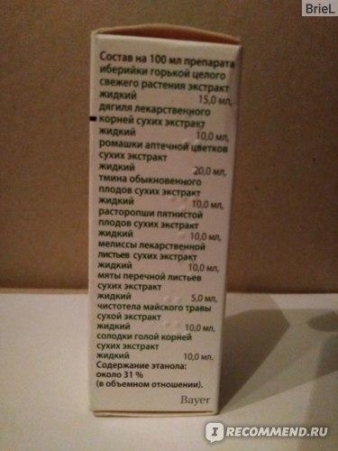 Средства для лечения желудочно-кишечного тракта Bionorica Иберогаст фото