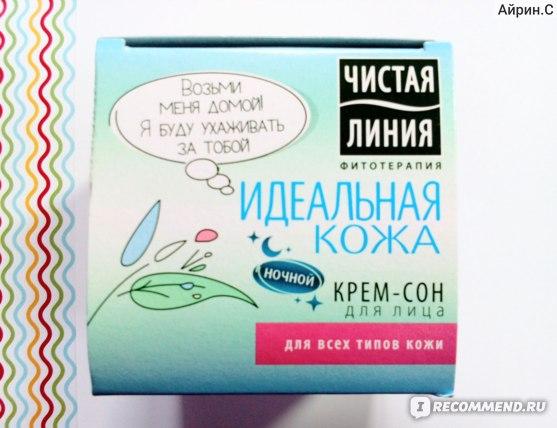 Крем для лица ночной Чистая линия Крем - сон Идеальная кожа фото