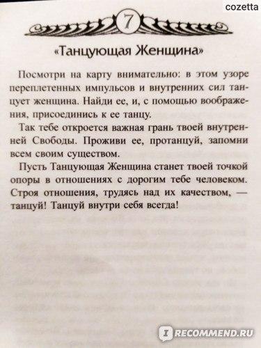 Сказочное лекарство. Волшебные эбру-карты. Татьяна Зинкевич-Евстигнеева фото