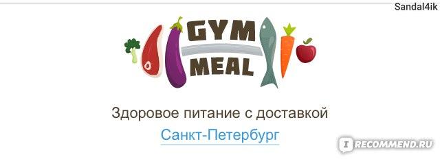 Gym Meal, Санкт-Петербург фото