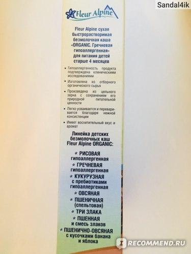 Каша Fleur Alpine Гречневая гипоаллергенная фото