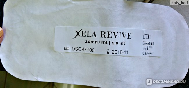 Контурная пластика с филлером на основе гиалуроновой кислоты XELA REVIVE 2 % ( 1 X 1ML) HYALUAL фото