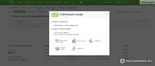 Сайт www.fl.ru фото