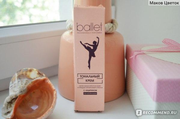 Балет с лецитином