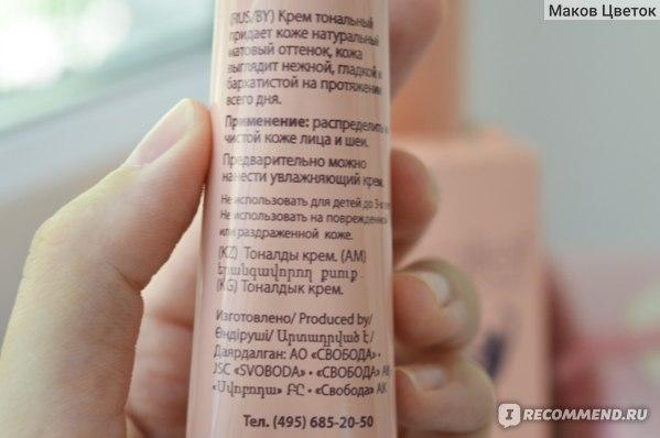 Тональный крем Свобода Балет с лецитином фото