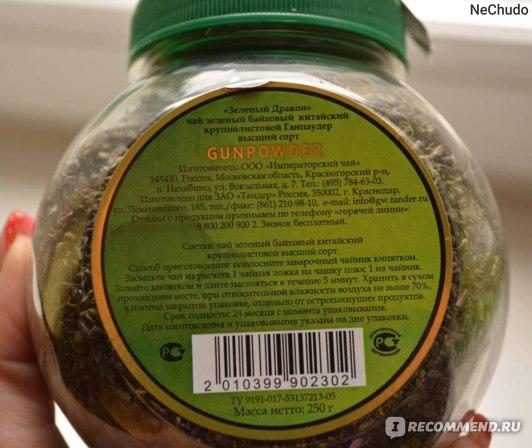 Чай Зеленый дракон Ганпаудер фото