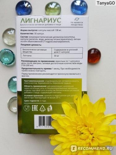 Негормональные таблетки от климакса Лигнариус фото