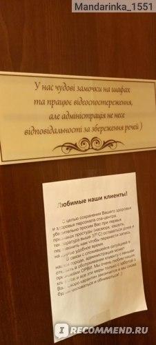 """СПА-центр """"Велюр"""", Сумы фото"""