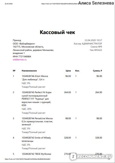 "Кружка Эврика бочонок ""Подарок"", Артикул 11350690 фото"