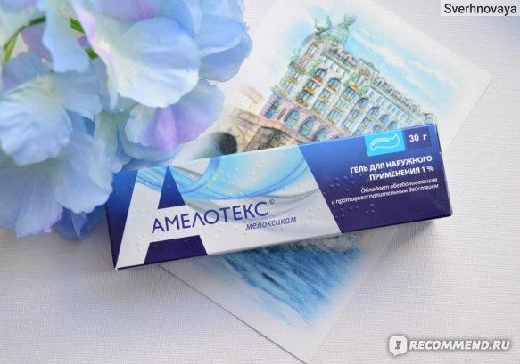 Гель для наружного применения Сотекс Амелотекс