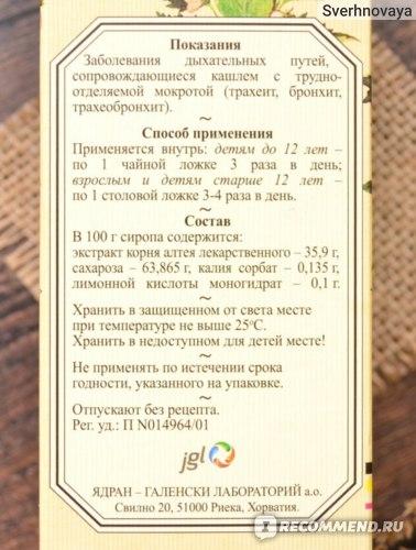 Сироп от кашля Алтей (Хорватия)