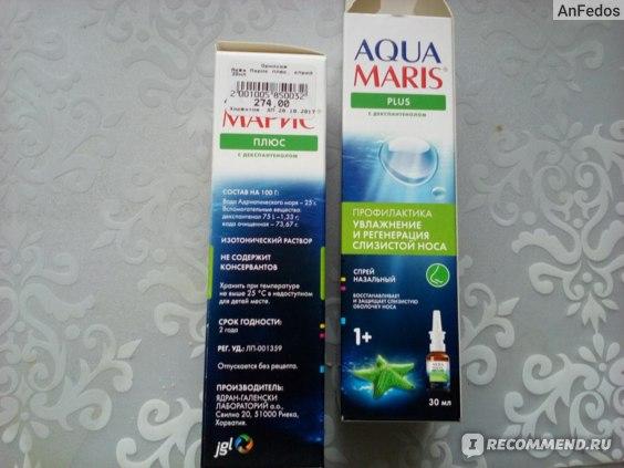аквамарис плюс цена