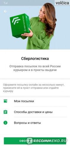 Сервис доставки СберЛогистика — СберБанк фото