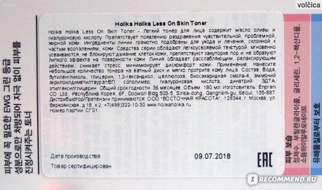 Тонер Holika Holika Less On Skin Toner фото