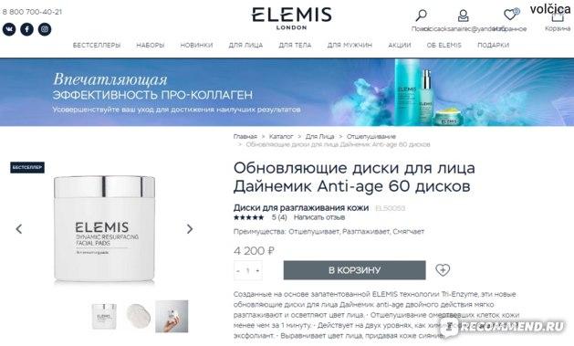 Сайт ELEMIS - elemis.ru фото