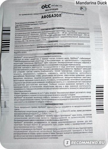 Средства д/лечения нервной системы Отисифарм / Фармстандарт Афобазол фото