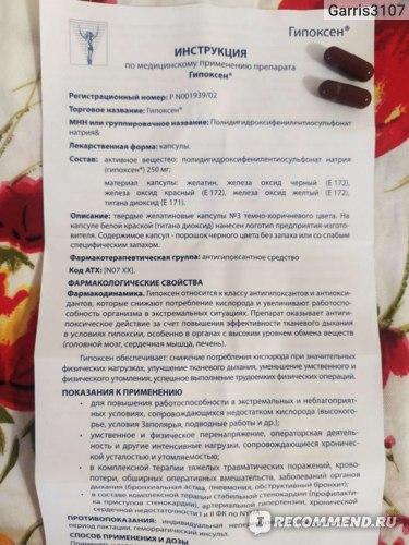 """Антигипоксантное средство АО Валента Фарм  """"Гипоксен"""" фото"""