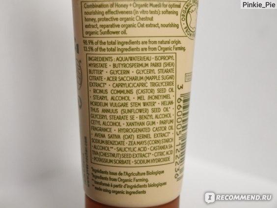 Крем для рук Ив Роше / Yves Rocher БИО Культура Питание Мед и Мюсли фото