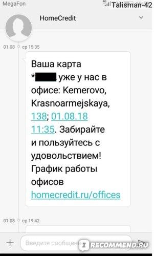 Хоум Кредит - отзыв