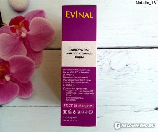 Сыворотка для лица Evinal Контролирующая поры фото