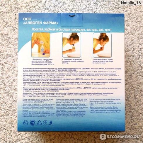 Комплекс для промывания носа Dolphin Долфин фото