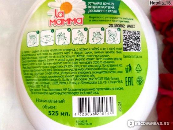 Антибактериальное мыло La Mamma Аромат лайма  фото