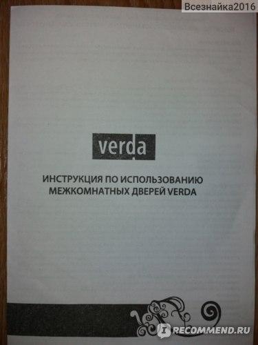 Межкомнатные двери VERDA ЗАО ПО Одинцово фото