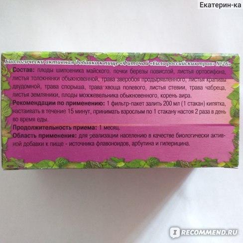 Фиточай Сила Российских трав Мочегонный эффект фото