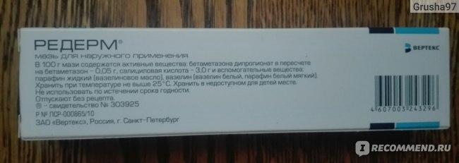 Мазь Вертекс Редерм фото