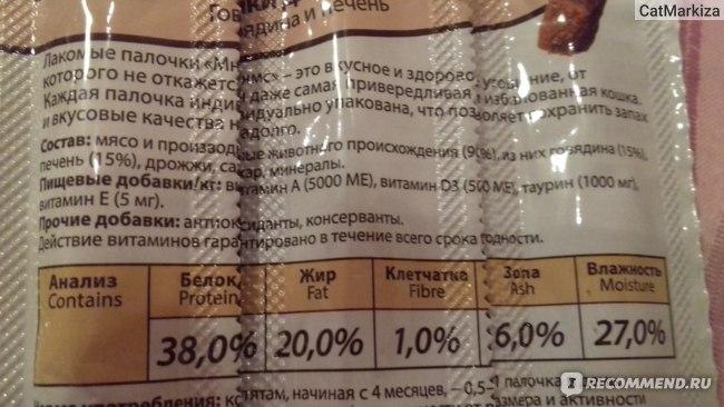 Здесь 90% мяса,из них 15% говядины и 15% печени.