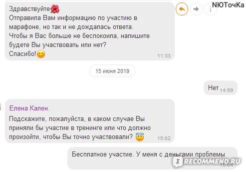"""Марафон Елены Кален """"Красивые привычки. Красивое тело"""" фото"""