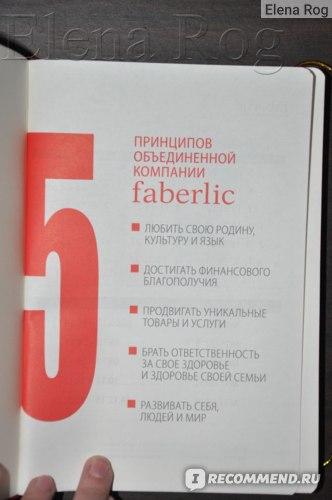 Ежедневник Faberlic 2016 фото