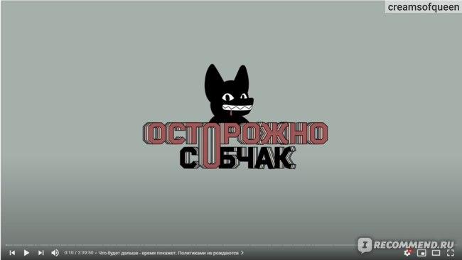 Сайт Ксения Собчак - https://www.youtube.com/channel/UCvQXaJTjA3jRucTKN4CGiwg фото