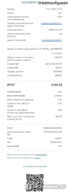 Интернет-магазин Ив Роше yves-rocher.ru фото