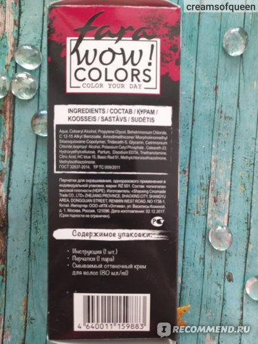 Смываемый оттеночный крем для волос Fara WOW Colors фото