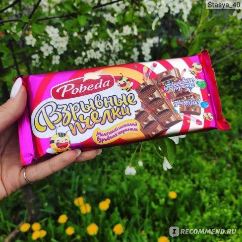 Шоколад Победа Взрывные пчелки,молочный со взрывной карамелью фото