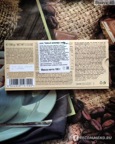 Темный шоколад Maitre Truffout с кофейно-ванильным вкусом, 100г фото