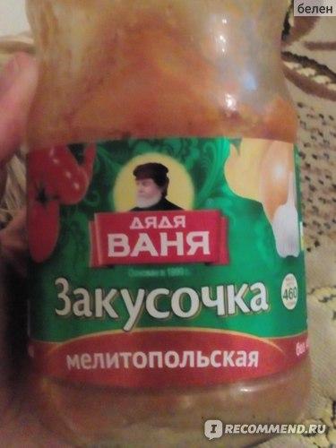 закусочка мелитопольская
