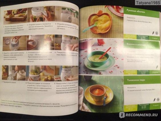 Книга рецептов очень подробная и яркая